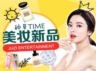 种草time| 各大品牌美妆新品趴!你败哪个?