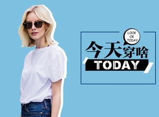 【今天穿啥】只穿T恤就时尚到爆?还真不是想得美!