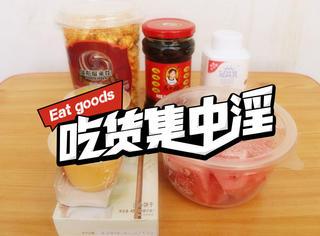 【吃货集中淫】老干妈配布丁、酸奶、爆米花,绝了!