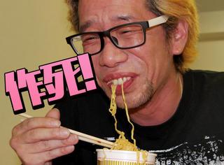 日本大叔吃下保存16年的泡面,请大家鼓掌