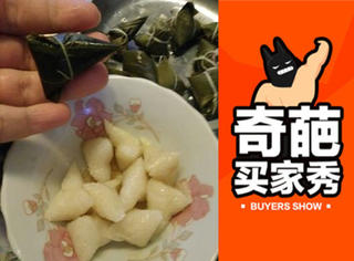 【奇葩买家秀】超萌迷你粽:吃的不是粽子,是情调!