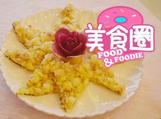黄金玉米烙,意想不到的香脆和简单!
