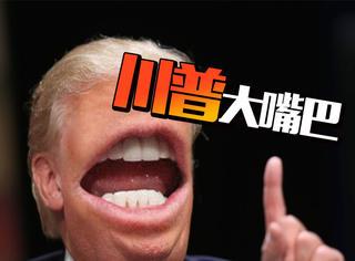 满嘴跑火车的川普,把美国大选变成了一场娱乐真人秀