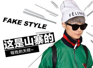 """原来像李宇春、吴亦凡这样的明星也爱穿""""山寨货""""呀!"""
