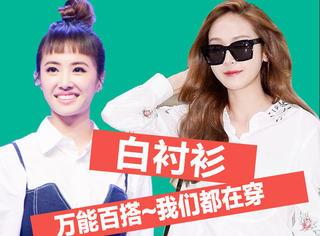 Angelababy、刘亦菲放大招,她们把银行专属的白衬衫都穿成啥样了!