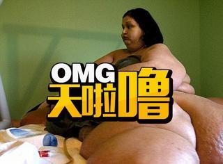 世界上最胖的女人,现在她减肥成功了!