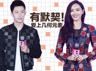 唐嫣&黄景瑜都穿几何图案上衣,你俩是商量好的吗?