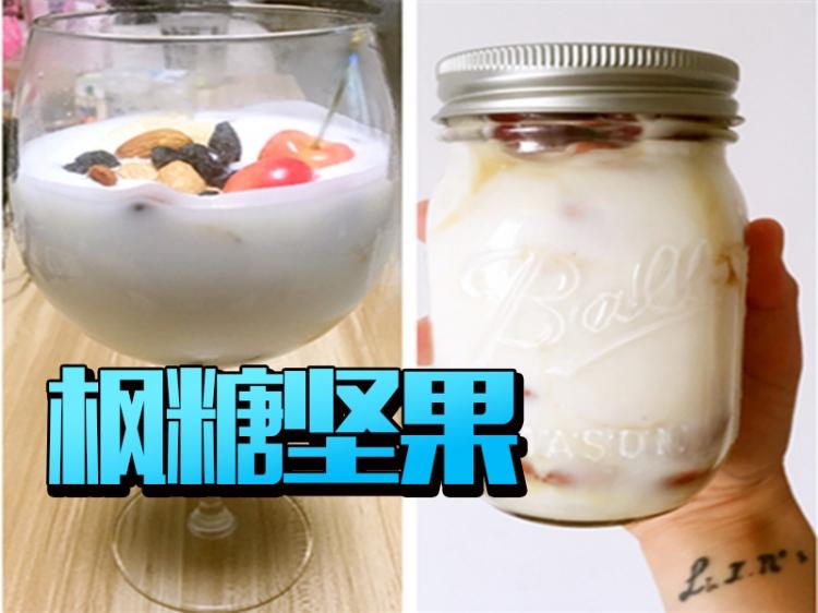 【鲜男料理】橘子君教你做美颜美味的夏季酸奶