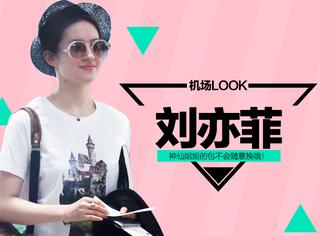 刘亦菲的包重复背,不乱消费才是真·女神!