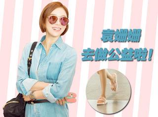 快报警,袁姗姗穿着毛毛拖鞋就出来撩妹子了!