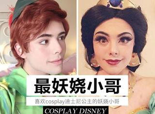 超神奇化妆术 让小帅哥变身迪士尼公主!