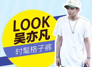 谁穿谁丑的格子裤,让吴亦凡帅出了新高度!