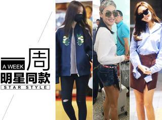 【一周明星同款】刘诗诗平价单品超减龄,古力娜扎、林允撞衫玩嗨啦!