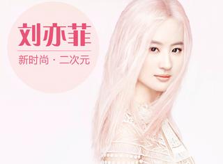 【时装片】刘亦菲的美三次元已经装不下,二次元の 造型更时髦!