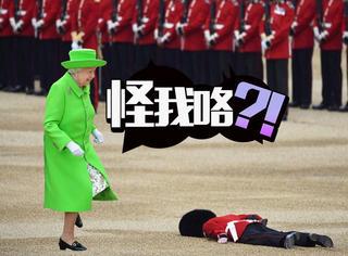 英女王90岁生日被一晕倒士兵抢了戏,他倒地原因太让人心疼