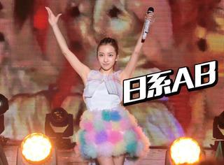 【开眼】前AKB48团员来京开唱不到三千人看 却比国内很多演唱会精彩