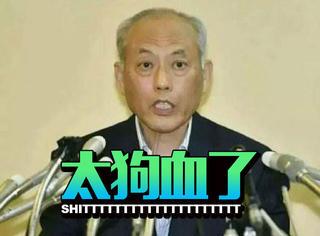 东京市长挪用公款买《蜡笔小新》,他的道歉却惹怒网友!