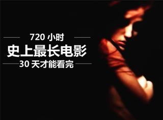 惊!史上最长电影:成片要720小时,光预告片就7小时!