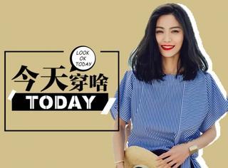 【今天穿啥】听说这样穿条纹T恤与阔腿裤不仅可以瘦十斤,还会长高哦!