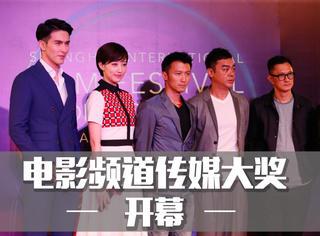 电影频道传媒大奖开幕,谢霆锋刘青云助阵,聚焦媒体力量