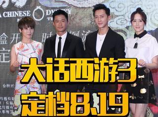 """《大话西游3》发布会韩庚吴京""""秀恩爱"""",谢楠""""抱怨""""老公CP体质太强"""