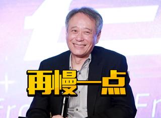 李安谈疯魔化的中国电影:再慢一点,我们可以活很长,急什么呢?