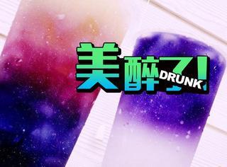 """台湾爆火的超梦幻""""星空饮料"""",一大波刷屏正在路上!"""