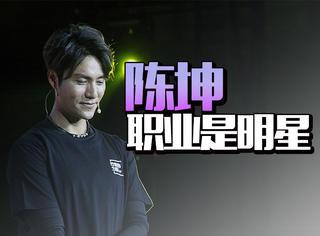 """【开眼】陈坤谈""""行走的力量"""":我只是一个职业是""""明星""""的人"""