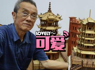 70岁老人用筷子、牙签盖出黄鹤楼、埃菲尔铁塔等地标建筑