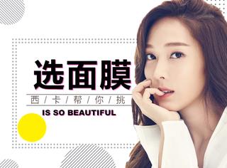韩国电视导购最爱用的5款面膜 郑秀妍来告诉你