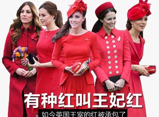 凯特王妃有这么多红衣服!看来英国王室有种红应该叫王妃红!