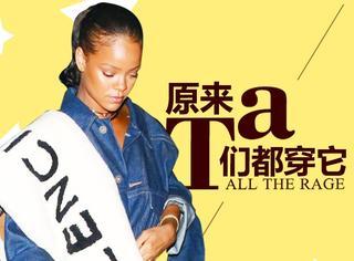 【明星同款】Rihanna夏天穿起冬天的战袍,就是任性!