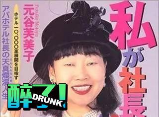 """日本""""老干妈"""":她谜一样的眼神抢占了各大包装的封面!"""