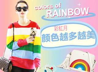"""戚薇""""说了"""",6月到处都是彩虹色你怎么还不穿起来!"""