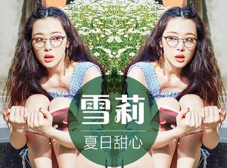 【时装片】雪莉这枚夏日甜心性感爆了,还不快收啦!