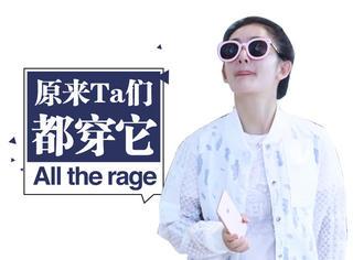 """【明星同款】""""太阳女神""""谢娜玩混搭,可是这并不fashion啊!"""