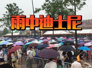 上海迪士尼开园碰上雨!没有童话只有伞