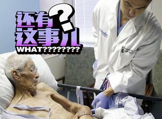 为了救这个爷爷,医生把他的手和肚子缝在一起,结局惊艳!