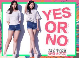 Yes Or No | 拯救大腿粗 没想到以前这样穿竟然都错了!