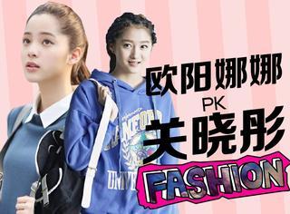 关晓彤PK欧阳娜娜,一个帅气一个甜美画风差别还挺大!