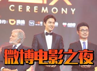 微博电影之夜开奖,刘烨换两次造型,黄渤穿得像个花蝴蝶 !