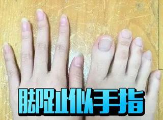 女大学生脚趾意外走红,纤细修长和手指有一拼!
