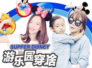 去迪士尼嗨穿啥呀,让李小璐、王珞丹她们给你来点灵感吧!