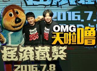 《摇滚藏獒》发布会郑钧爆料和老狼互称禽兽,和刘芸疯狂的交流!