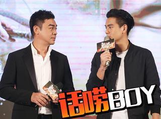 《危城》发布会 | 刘青云、古天乐现场控诉彭于晏是个话多的boy!