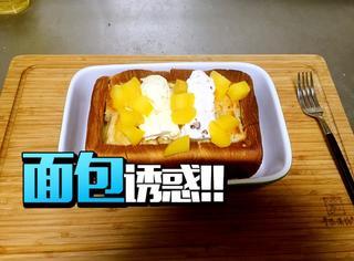 【鲜男料理】橘子君教你做诱惑的面包厚多士