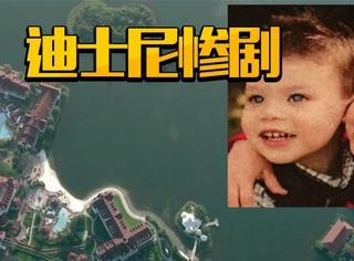 两岁大男童在迪士尼乐园被鳄鱼夺去了生命