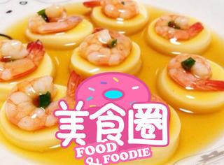 玉子虾仁,高大上的懒人菜!
