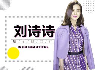 猜 | 刘诗诗的同款唇膏是哪一个?