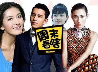 【周末看啥】吴磊狂甩表情包、谢娜上《极挑》、《花样男神》出动